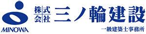 三ノ輪建設ロゴ