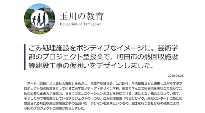 玉川大学のホームページでも紹介されています。